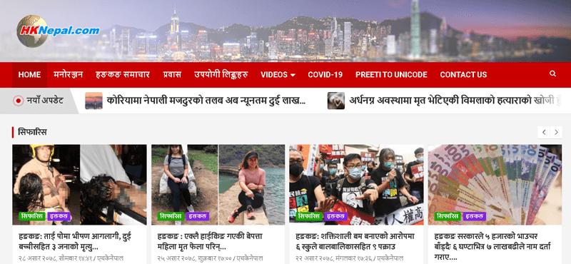 HK Nepal